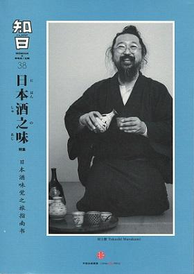 知日  第38期 日本酒之味