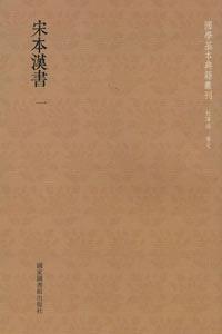 ◆宋本漢書  全24冊