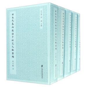 日本先秦両漢諸子研究文献彙編  第3輯全9冊