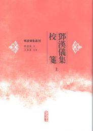 鄧漢儀集校箋  全3冊