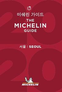 ミシュランガイド:ソウル(2020)(韓国本)