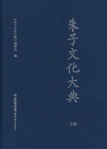 朱子文化大典 全3冊