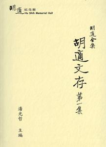 胡適全集·胡適文存  全4冊