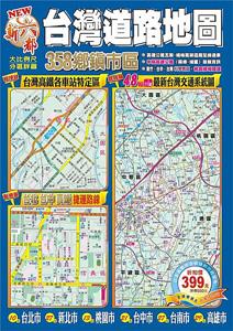 NEW新六都台湾道路地図(第3版)