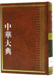 中華大典・天文典・暦法分典