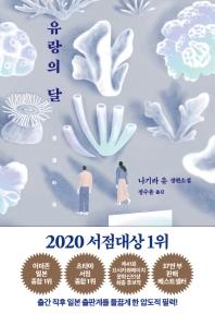 流浪の月(韓国本)