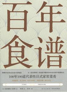 百年食譜(読売新聞家庭面の100年レシピ)