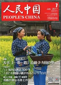 【雑誌】 人民中国(日文)2017年7月号