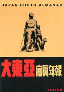 大東亜写真年報  2603年版