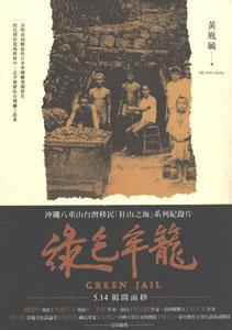 緑色牢篭:埋蔵于衝縄西表島鉱坑的台湾記憶