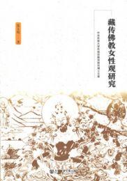 蔵伝仏教女性観研究