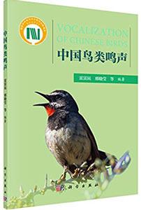 中国鳥類鳴声