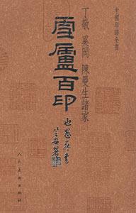 ◆中国印譜全書 雪廬百印