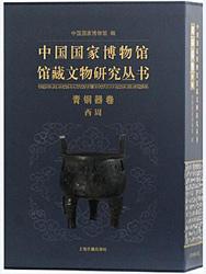 中国国家博物館館蔵文物研究叢書・青銅器巻(西周)上下冊