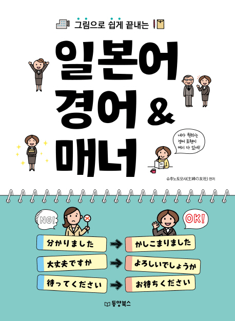 決定版 社会人の敬語とマナー(韓国本)