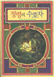 精霊の守り人(韓国本)