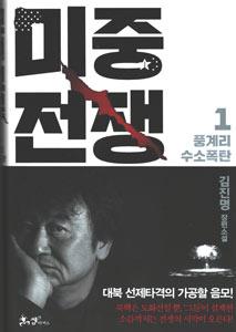 米中戦争 全2冊(韓国本)