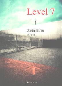 Level7(レベル7)