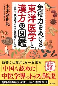 【和書】免疫力をあげる東洋医学と漢方の図鑑