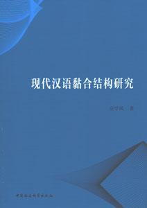 現代漢語黏合結構研究