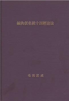 【和書】鍼灸仮名読十四経治法