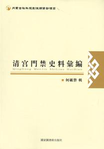 清宮門禁史料彙編