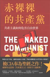 赤裸裸的共産党:共産主義如何危害自由世界