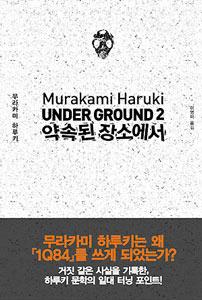 約束された場所で ― Underground2(韓国本)