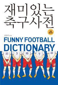 面白いサッカー事典(韓国本)