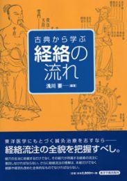 【和書】古典から学ぶ経絡の流れ