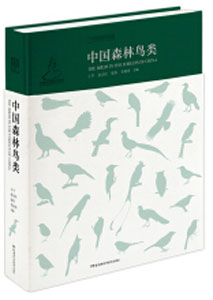 中国森林鳥類