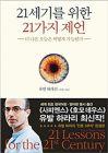 21世紀のための21の教訓(韓国本)