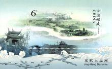 【切手】2009-23TM 京杭大運河(小型シ-ト)