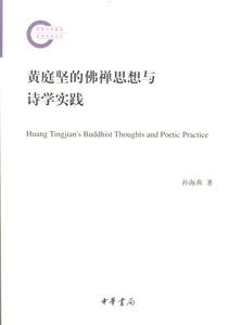 黄庭堅的仏禅思想与詩学実践