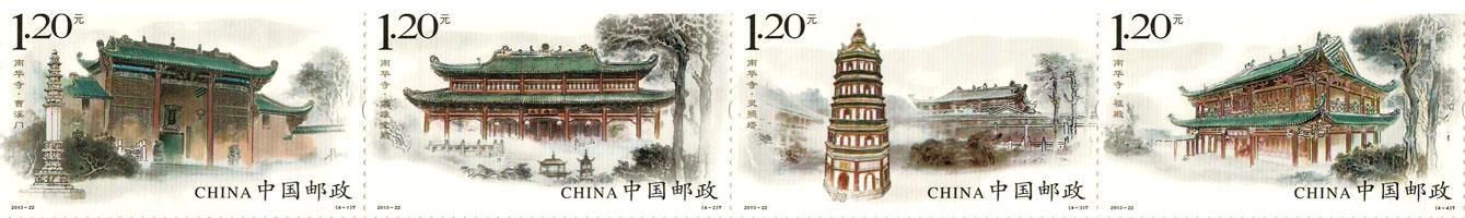 【切手】2013-22T 南華寺(横4連刷)