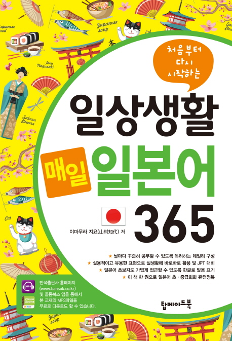 初めから再びはじめる日常生活毎日日本語365(韓国本)