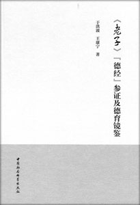 """老子""""徳経""""参証及徳育鏡鑑"""