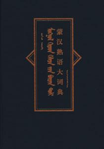 蒙漢熟語大詞典