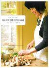 はるみの日本家庭料理(韓国本)