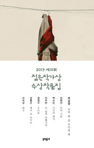 第10回若い作家賞受賞作品集(2019)(韓国本)