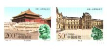 【切手】1998-20T 故宮とルーブル宮殿(2種)