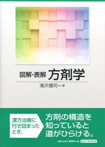 【和書】図解表解方剤学