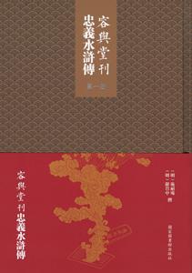 容与堂忠義水滸伝  全6冊