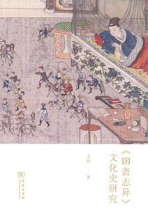 聊斎志異文化史研究
