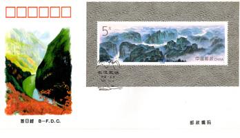 【切手】1994-18TM 初日カバ-長江三峡(小型シ-ト)