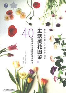 生活美花図鑑:40種経典花芸素材的使用技巧(暮らしを美しく飾る花図鑑)