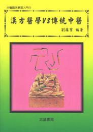 漢方医学VS伝統中医