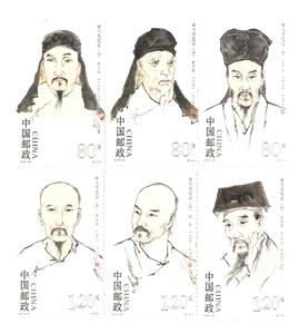 【切手】2019-26 古代思想家(6種)