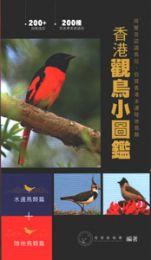 香港観鳥小図鑑(套装)