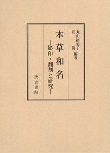 【和書】本草和名-影印・翻刻と研究